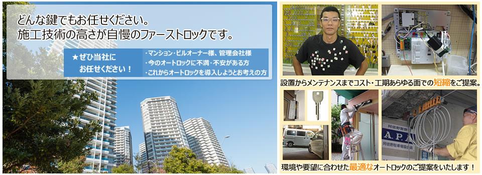 大阪でのオートロック、電気錠の修理、取り付け工事はお任せください。